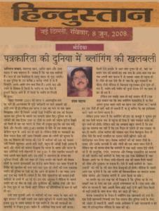 Hindustan-Blog-2008